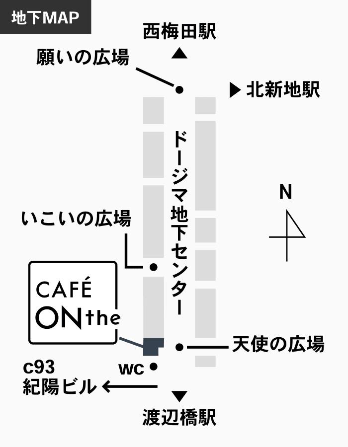 CAFÉ ONthe ドーチカ