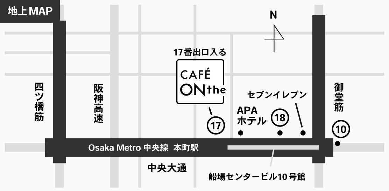 CAFÉ ONthe ホンマチ