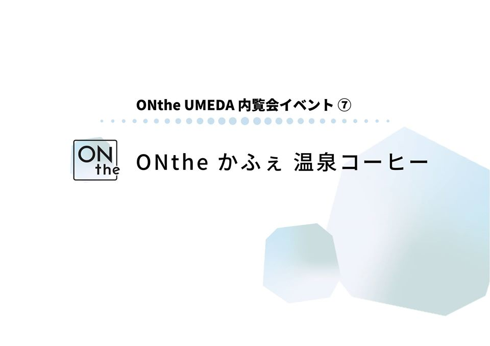 ONtheかふぇ温泉コーヒー