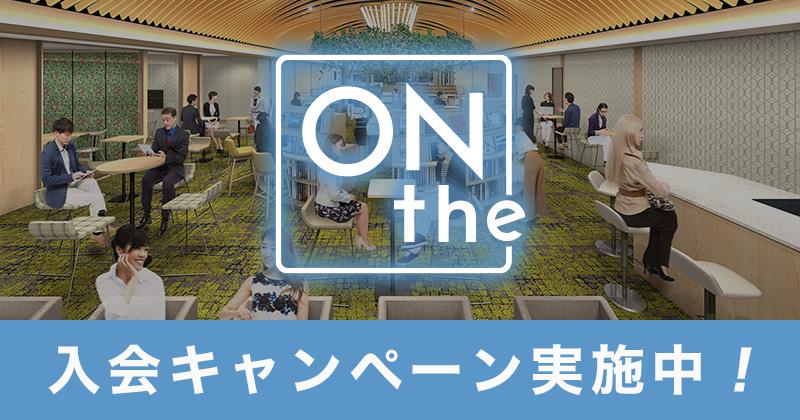 ONthe UMEDA入会キャンペーン実施中!